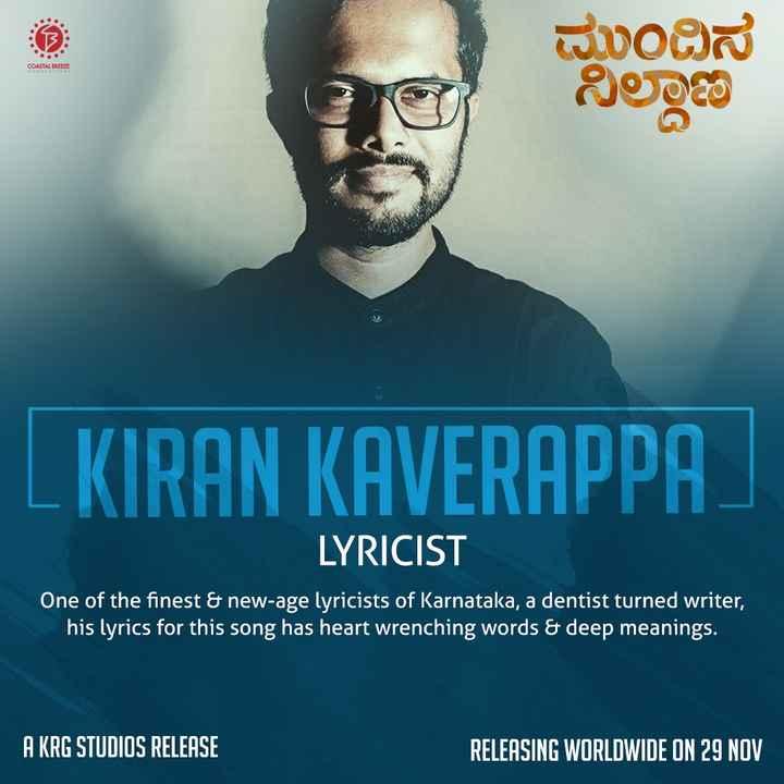 🍿ಸ್ಯಾಂಡಲ್ ವುಡ್ - COASTAL BREEZE ಮುಂದಿನ ನಿಲ್ದಾಣ LKIRAN KAVERAPPA LYRICIST One of the finest & new - age Lyricists of Karnataka , a dentist turned writer , his lyrics for this song has heart wrenching words & deep meanings . A KRG STUDIOS RELEASE RELEASING WORLDWIDE ON 29 NOV - ShareChat