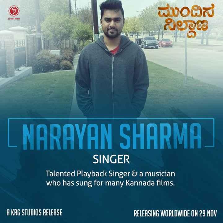 🍿ಸ್ಯಾಂಡಲ್ ವುಡ್ - ಮುಂದಿನ COASTAL BREEZE 8023 L NARAYAN SHARMA ) SINGER Talented Playback Singer & a musician who has sung for many Kannada films . A KRG STUDIOS RELEASE RELEASING WORLDWIDE ON 29 NOV - ShareChat