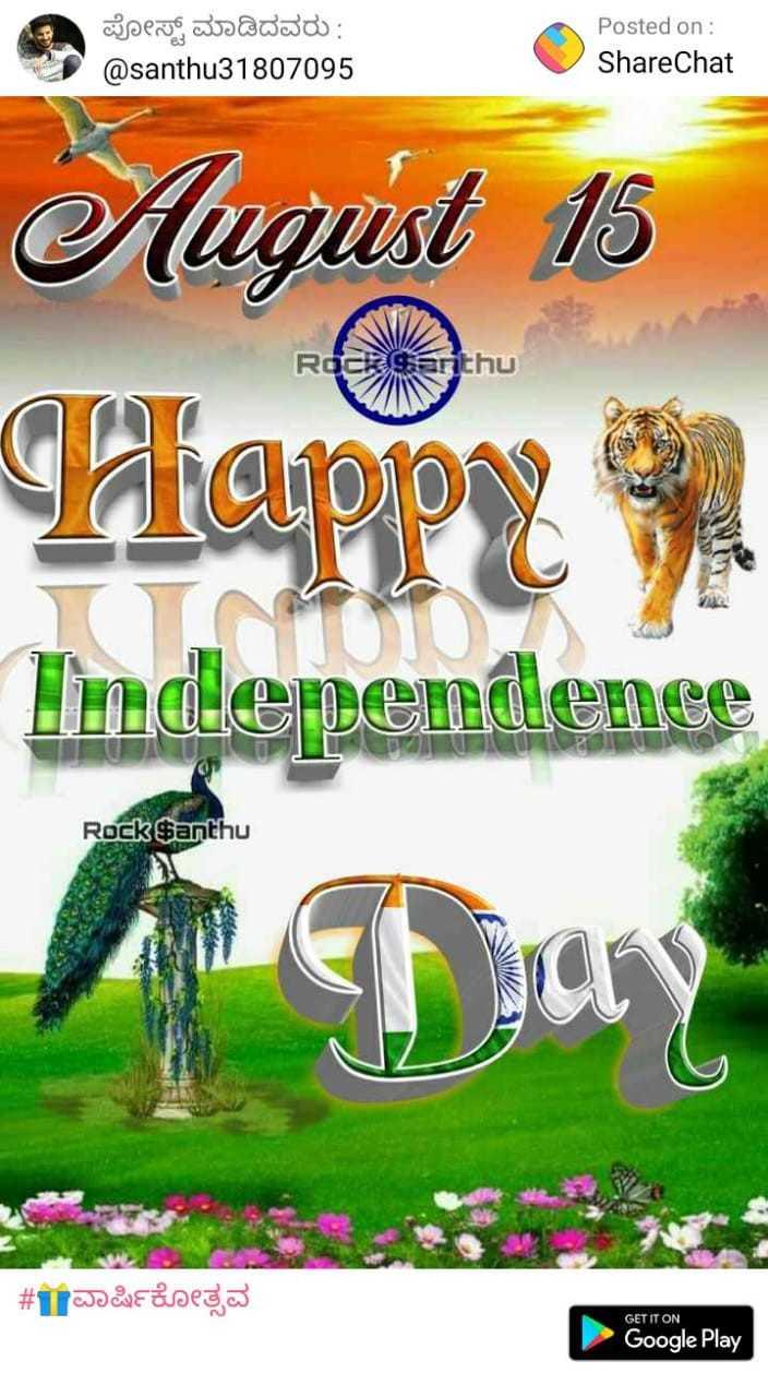 🇮🇳 ಸ್ವಾತಂತ್ರ ದಿನೋತ್ಸವ - ಪೋಸ್ಟ್ ಮಾಡಿದವರು : @ santhu31807095 Posted on : ShareChat garithu August 15 Happy Independence U DIO Rock Santhu # ವಾರ್ಷಿಕೋತ್ಸವ GET IT ON Google Play - ShareChat