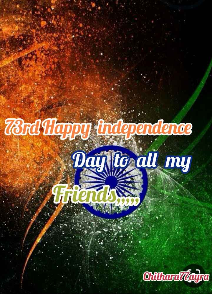 🇮🇳 ಸ್ವಾತಂತ್ರ ದಿನೋತ್ಸವ - 73rd Happy independence Day to all my Friend me Chithara77aura - ShareChat