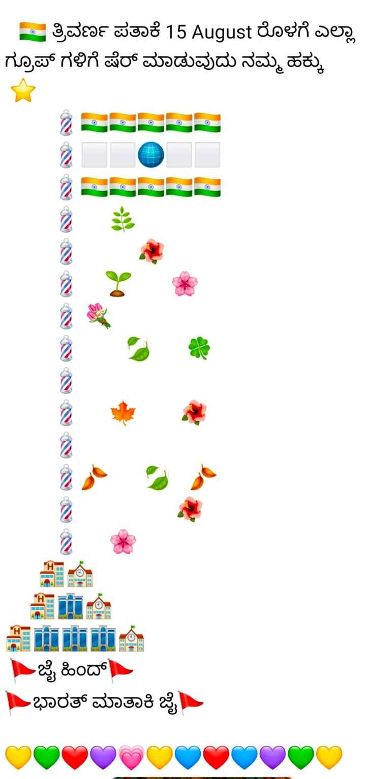 ಸ್ವಾತಂತ್ರ್ಯ ದಿನಾಚರಣೆ - - ತ್ರಿವರ್ಣ ಪತಾಕೆ 15 August ರೊಳಗೆ ಎಲ್ಲಾ ಗ್ರೂಪ್ ಗಳಿಗೆ ಷೇರ್ ಮಾಡುವುದು ನಮ್ಮ ಹಕ್ಕು ಜೈ ಹಿಂದ್ ) ಭಾರತ್ ಮಾತಾಕಿ ಜೈ - ShareChat