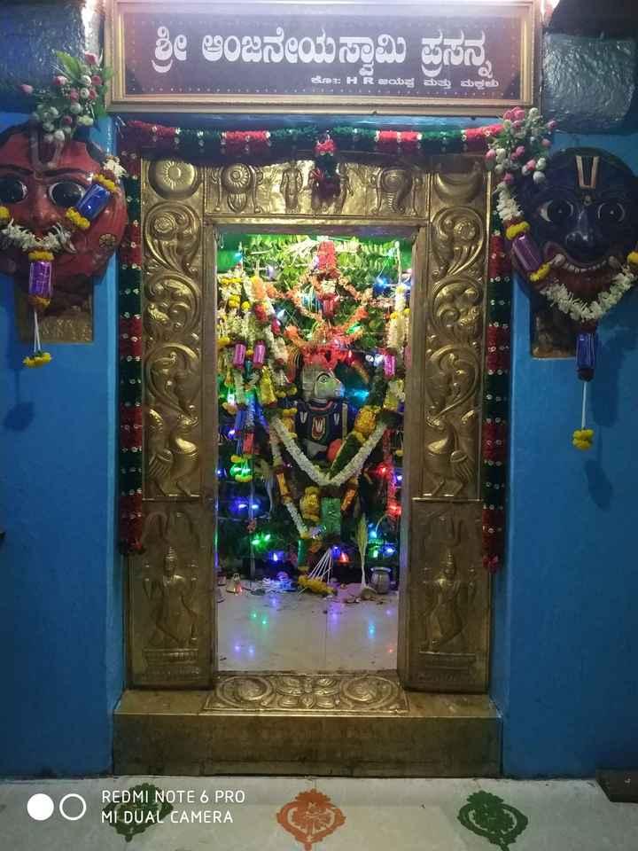ಹನುಮಾನ್ ಜಯಂತಿ - ಶ್ರೀ ಆಂಜನೇಯಸ್ವಾಮಿ ಪ್ರಸನ್ನ 2 : H R ಜಯಪ್ಪ ಮತ್ತು ಮತ್ತು REDMI NOTE 6 PRO MIDUAL CAMERA - ShareChat