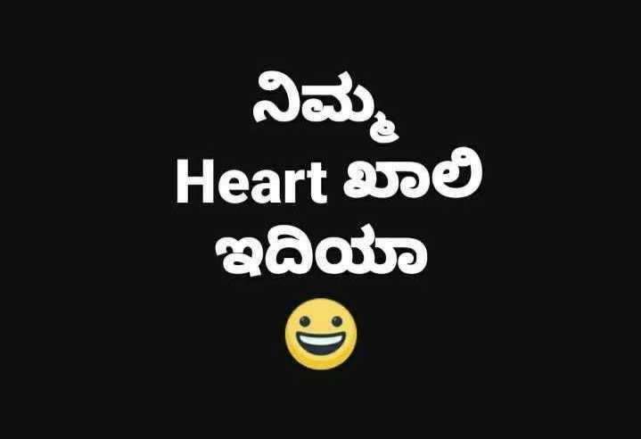 👫ಹುಡುಗ-ಹುಡುಗಿ ಜೋಕ್ಸ್ - ನಿಮ್ಮ Heart ಖಾಲಿ ಇದಿಯಾ - ShareChat