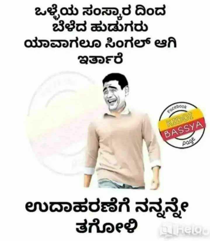 👫ಹುಡುಗ-ಹುಡುಗಿ ಜೋಕ್ಸ್ - ಒಳ್ಳೆಯ ಸಂಸ್ಕಾರದಿಂದ ಬೆಳೆದ ಹುಡುಗರು ಯಾವಾಗಲೂ ಸಿಂಗಲ್ ಆಗಿ ಇರ್ತಾರೆ Facebook KIDDI BASSYA Page ಉದಾಹರಣೆಗೆ ನನ್ನನ್ನೇ ತಗೋಳಿ | - ShareChat