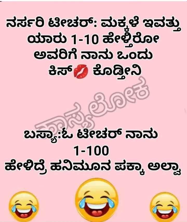 👫ಹುಡುಗ-ಹುಡುಗಿ ಜೋಕ್ಸ್ - ನರ್ಸರಿ ಟೀಚರ್ : ಮಕ್ಕಳೆ ಇವತ್ತು ಯಾರು 1 - 10 ಹೇಳಿರೋ ಅವರಿಗೆ ನಾನು ಒಂದು ಕಿಸ್ ಕೊಡ್ತೀನಿ ಬಸ್ಯಾ : ಓ ಟೀಚರ್ ನಾನು 1 - 100 ಹೇಳಿದ್ರೆ ಹನಿಮೂನ ಪಕ್ಕಾ ಅಲ್ವಾ - ShareChat