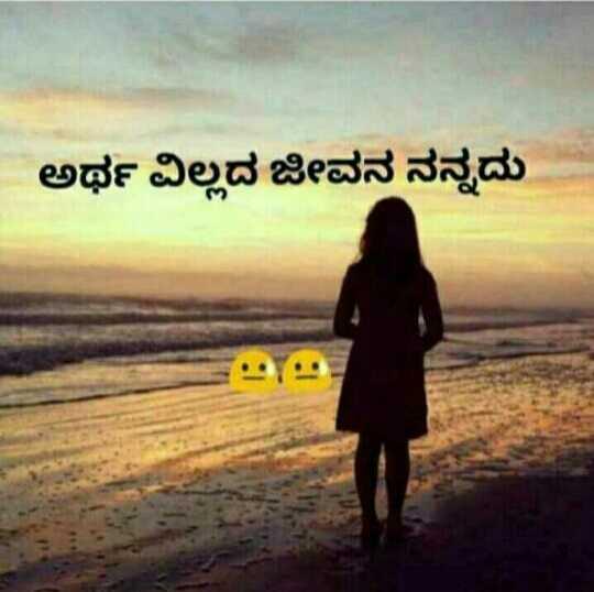 ಹೆಣ್ಣಿನ ಮಹತ್ವ - ಅರ್ಥ ವಿಲ್ಲದ ಜೀವನ ನನ್ನದು - ShareChat