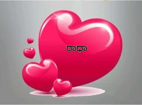 💖ಹೆಸರಿನ ಕಲೆ - eco - ShareChat