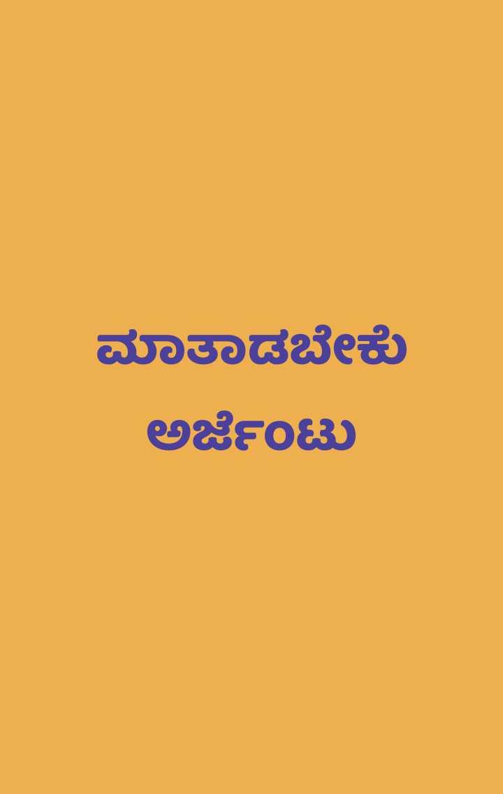 💖ಹೆಸರಿನ ಕಲೆ - ಮಾತಾಡಬೇಕು ಅರ್ಜೆಂಟು - ShareChat