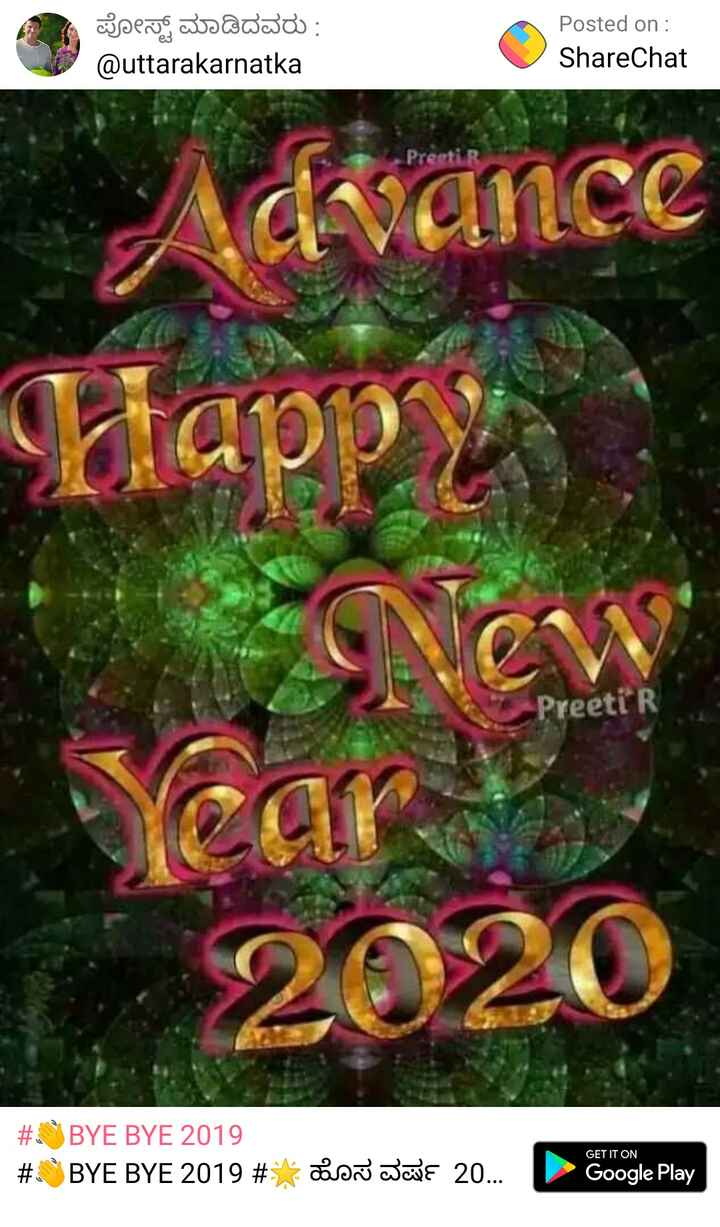🌟 ಹೊಸ ವರ್ಷ  2020 - ಪೋಸ್ಟ್ ಮಾಡಿದವರು : @ uttarakarnatka Posted on : ShareChat Advance Happy Preeti R # OBYE BYE 2019 # BYE BYE 2019 # * GET IT ON Si 20 . . . Google Play - ShareChat