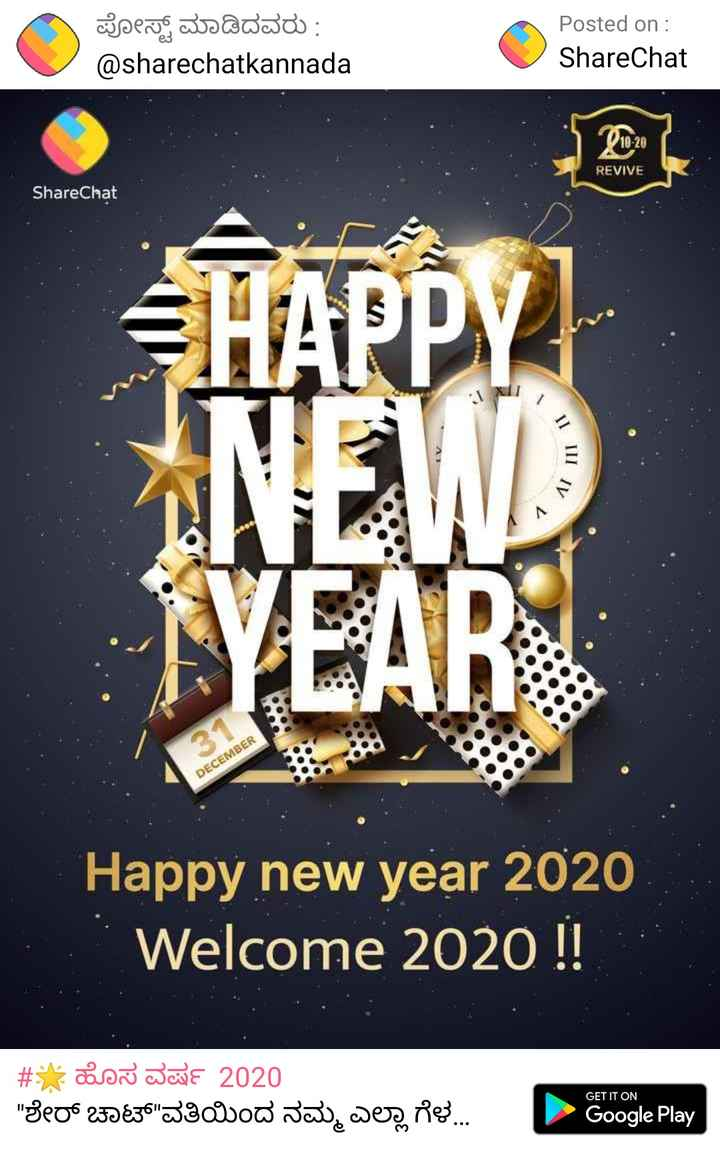 🌟 ಹೊಸ ವರ್ಷ  2020 - ಪೋಸ್ಟ್ ಮಾಡಿದವರು : @ sharechatkannada Posted on : ShareChat REVIVE ShareChat HAPPY A 1 YEAR DECEMBER Happy new year 2020 Welcome 2020 ! ! # * & S a 2020 ಶೇರ್ ಚಾಟ್ ' ವತಿಯಿಂದ ನಾ GET IT ON Google Play - ShareChat