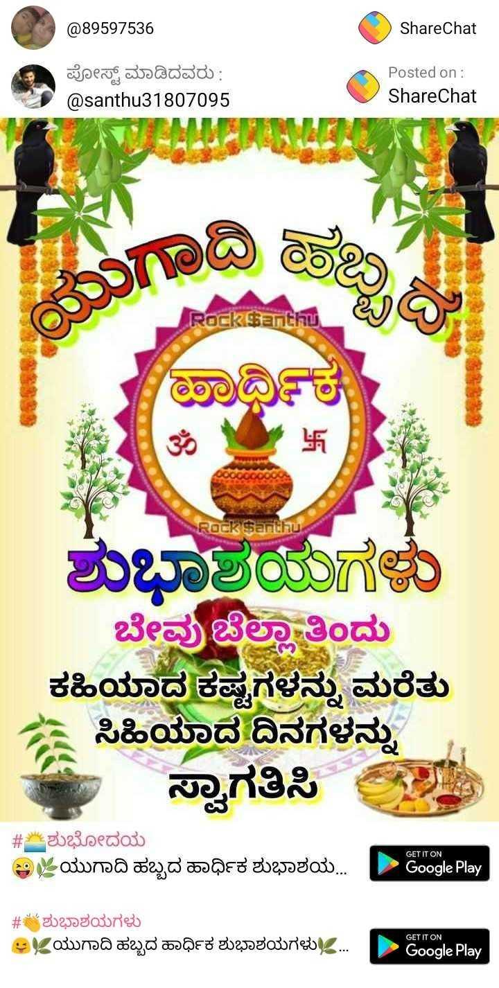 ಹ್ಯಾಂಡ್ ಬ್ಯಾಗ್ - @ 89597536 ShareChat ಪೋಸ್ಟ್ ಮಾಡಿದವರು : @ santhu31807095 Posted on : ShareChat Rock anthu Rock Santhu . ಶುಭಾಶಯಗಳು ಬೇವುಬೆಲ್ಲಾ ತಿಂದು ಕಹಿಯಾದ ಕಷ್ಟಗಳನ್ನು ಮರೆತು ಸಿಹಿಯಾದ ದಿನಗಳನ್ನು ಸ್ವಾಗತಿಸಿ , # ಶುಭೋದಯ ಯುಗಾದಿ ಹಬ್ಬದ ಹಾರ್ಧಿಕ ಶುಭಾಶಯ . . . GET IT ON > Google Play # ಶುಭಾಶಯಗಳು ಯುಗಾದಿ ಹಬ್ಬದ ಹಾರ್ಧಿಕ ಶುಭಾಶಯಗಳು . . . Soogle Play GET IT ON - ShareChat