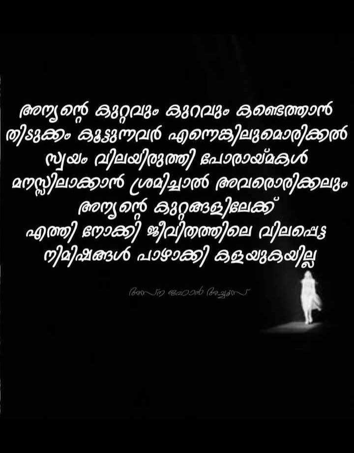 🎤 അഭിപ്രായങ്ങള് - ShareChat