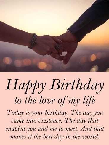 💝 ആശംസകള് - Happy Birthday to the love of my life Today is your birthday . The day you came into existence . The day that enabled you and me to meet . And that makes it the best day in the world . - ShareChat