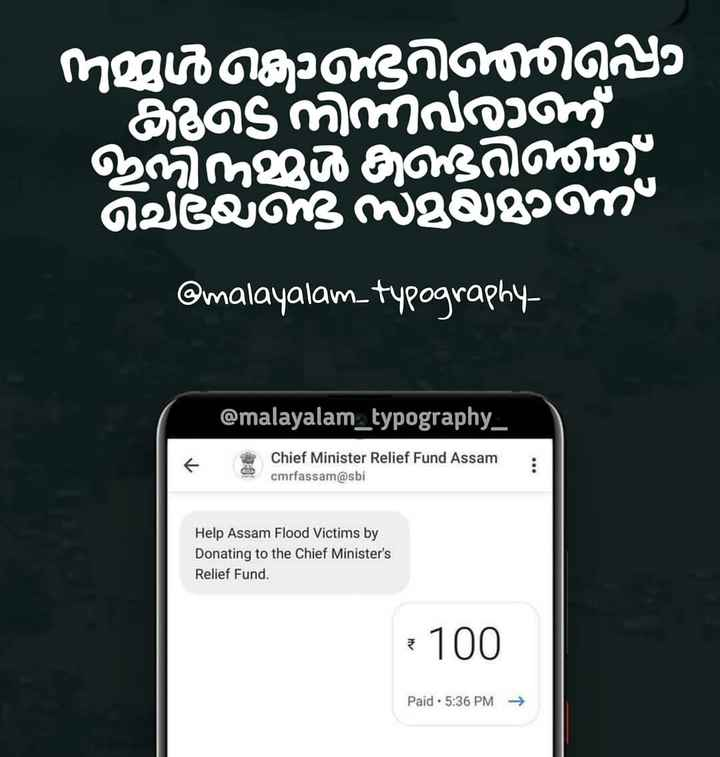 ആസാം വെള്ളപ്പൊക്കം - mൾ കൊണ്ടപ്പൊ ടെ നിന്നവരാണ് നിമ കണ്ടറിഞ്ഞ് ചാണ്ട സമയമാണ് @ malayalam typography ( @ malayalam _ typography _ S Chief Minister Relief Fund Assam cmrfassam @ sbi Help Assam Flood Victims by Donating to the Chief Minister ' s Relief Fund . ? 100 Paid • 5 : 36 PM 9 - ShareChat