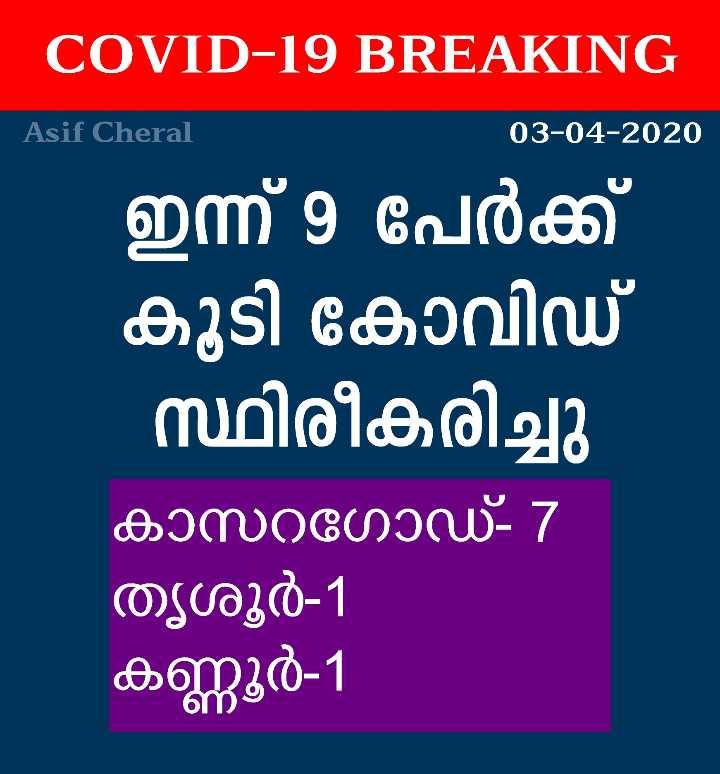 📰 ഇപ്പോൾ കിട്ടിയ വാർത്ത - COVID - 19 BREAKING Asif Cheral 03 - 04 - 2020 ഇന്ന് 9 പേർക്ക് കൂടി കോവിഡ് സ്ഥിരീകരിച്ചു . കാസറഗോഡ് - 7 തൃശൂർ - 1 കണ്ണൂർ - 1 - ShareChat