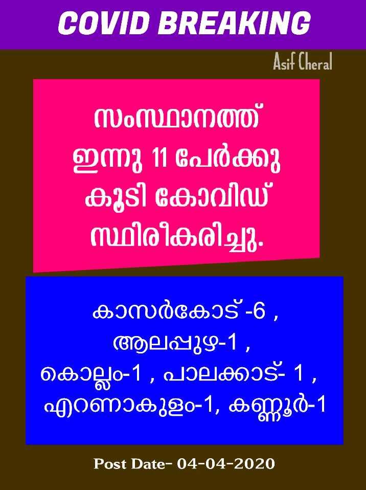 📰 ഇപ്പോൾ കിട്ടിയ വാർത്ത - COVID BREAKING Asif Cheral | സംസ്ഥാനത്ത് ഇന്നു 11 പേർക്കു കൂടി കോവിഡ് | സ്ഥിരീകരിച്ചു . ' കാസർകോട് - 6 , ആലപ്പുഴ - 1 , കൊല്ലം - 1 , പാലക്കാട് - 1 , എറണാകുളം - 1 , കണ്ണൂർ - 1 ' Post Date - 04 - 04 - 2020 - ShareChat