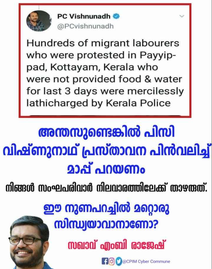 📰 ഇപ്പോൾ കിട്ടിയ വാർത്ത - PC Vishnunadh @ PCvishnunadh Hundreds of migrant labourers who were protested in Payyip pad , Kottayam , Kerala who were not provided food & water for last 3 days were mercilessly lathicharged by Kerala Police അന്തസുണ്ടെങ്കിൽ പിസി വിഷ്ണുനാഥ് പ്രസ്താവന പിൻവലിച്ച് മാപ്പ് പറയണം - - നിങ്ങൾ സംഘപരിവാർ നിലവാരത്തിലേക്ക് താഴരുത് . ഈ നുണപറച്ചിൽ മറ്റൊരു | സിന്ധ്യയാവാനാണോ ? സഖാവ് എംബി രാജേഷ് FO @ CPIM Cyber Commune - ShareChat