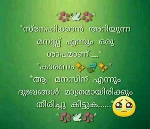 ഇപ്പോൾ തോന്നിയ കാര്യം - ShareChat