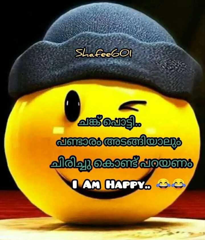 ഇപ്പോൾ തോന്നിയ കാര്യം - Shafee601 ചങ്ക് പൊട്ടിക ങ്ങിലൂട ചിരിച്ചുകൊണ്ട് രാ I AM HAPPY . . - ShareChat