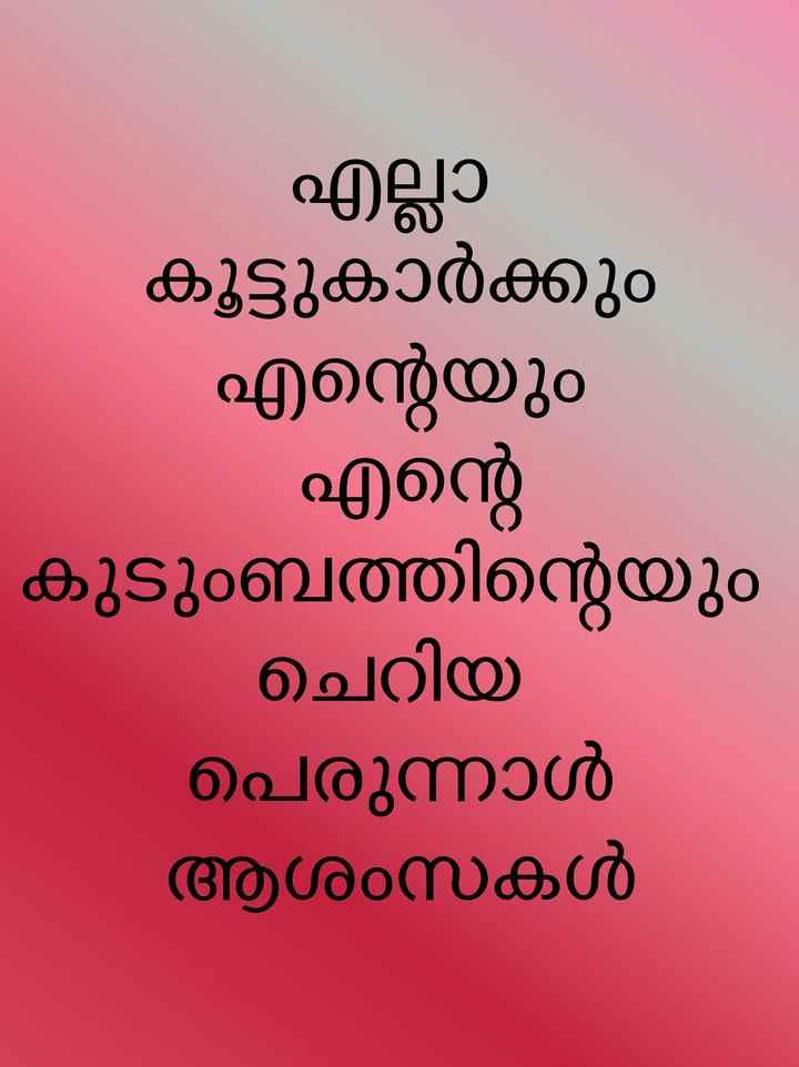 ഈദ് മുബാറക് - എല്ലാ കൂട്ടുകാർക്കും എന്റെയും എന്റെ കുടുംബത്തിന്റെയും ചെറിയ പെരുന്നാൾ ആശംസകൾ - ShareChat