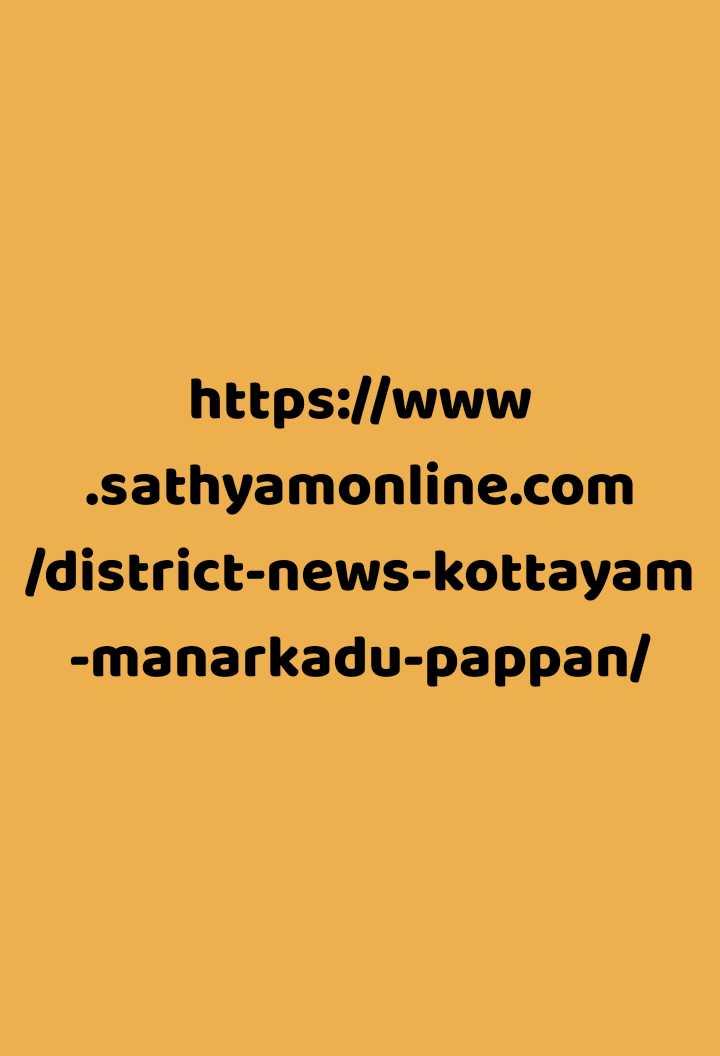 👶എന്റെ കുട്ടിക്കാല ഓർമകൾ - https : / / www . sathyamonline . com ( district - news - kottayam - manarkadu - pappan / - ShareChat