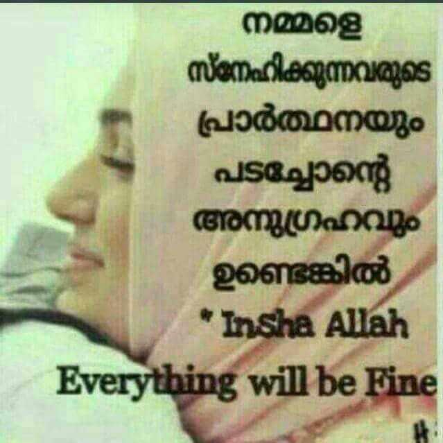 💭 എന്റെ ചിന്തകള് - നമ്മളെ ഹിക്കുന്നവരുടെ പ്രാർത്ഥനയും പടച്ചോന്റെ അനുഗ്രഹവും ഉണ്ടെങ്കിൽ * Insha Allah Everything will be Fine - ShareChat