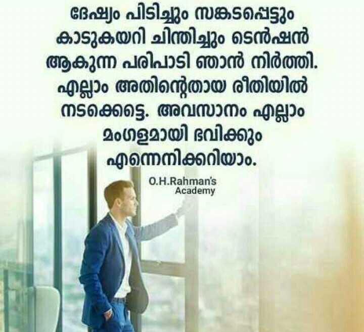 💭 എന്റെ ചിന്തകള് - - ദേഷ്യം പിടിച്ചും സങ്കടപ്പെട്ടും കാടുകയറി ചിന്തിച്ചും ടെൻഷൻ ആകുന്ന പരിപാടി ഞാൻ നിർത്തി . എല്ലാം അതിന്റെതായ രീതിയിൽ നടക്കട്ടെ . അവസാനം എല്ലാം മംഗളമായി ഭവിക്കും എന്നെനിക്കറിയാം . O . H . Rahman ' s Academy - ShareChat