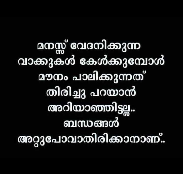 💭 എന്റെ ചിന്തകള് - ShareChat