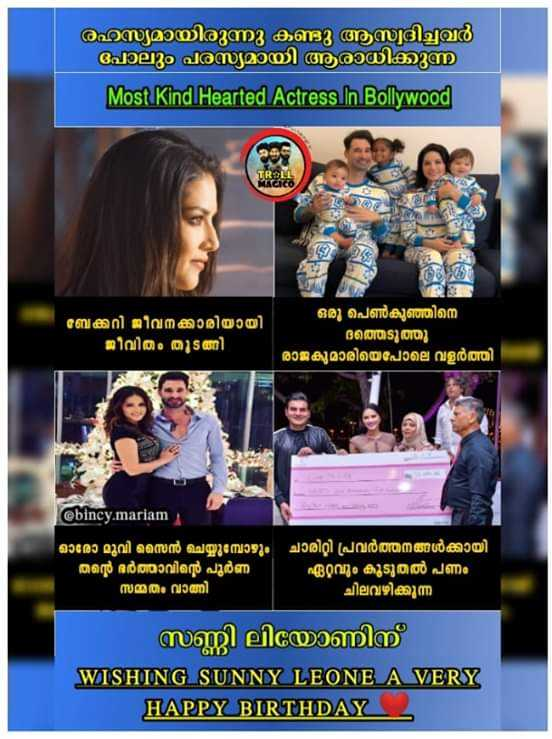 എൻ്റെ അഭിപ്രായങ്ങൾ - രഹസ്യമായിരുന്നു കണ്ടു ആസ്വദിച്ചവർ പോലും പരസ്യമായി ആരാധിക്കുന്ന Most Kind Hearted Actress In Bollywood കല TROL MAGICO - A - ഒരു പെൺകുഞ്ഞിനെ ബേക്കറി ജീവനക്കാരിയായി ദത്തെടുത്തു ജീവിതം തുടങ്ങി രാജകുമാരിയെപോലെ വളർത്തി @ bincy . mariam | മാരോ മൂവി സൈൻ ചെയ്യുമ്പോഴും ചാരിറ്റി പ്രവർത്തനങ്ങൾക്കായി | തന്റെ ഭർത്താവിന്റെ പൂർണ _ ഏറ്റവും കൂടുതൽ പണം സമ്മതം വാങ്ങി ചിലവഴിക്കുന്ന സണ്ണി ലിയോണിന് WISHING SUNNY LEONE A VERY HAPPY BIRTHDAY - ShareChat