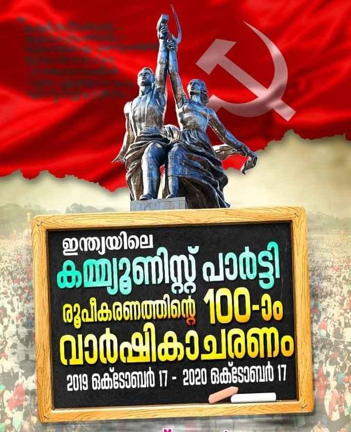 🔴 കമ്മ്യൂണിസം - ഇന്ത്യയിലെ കമ്മ്യൂണിസ്റ്റ് പാർട്ടി രൂപീകരണത്തിന്റെ 100 -ാം വാർഷികാചരണം | 2019 ഒക്ടോബർ 17 - 2020 ഒക്ടോബർ 17 - ShareChat