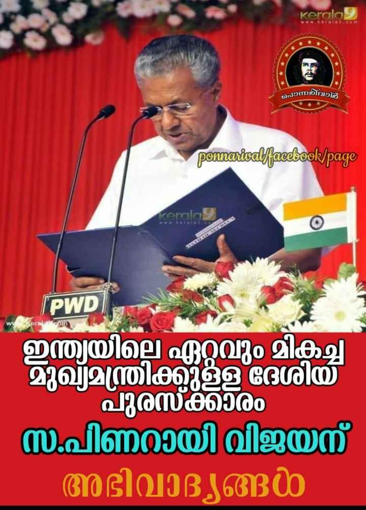 🔴 കമ്മ്യൂണിസം - Kerala പൊന്നരിവാ pounaricalffacebook page Kerala9 Koral com ( PWD ഇന്ത്യയിലെ ഏറ്റവും മികച്ച മുഖ്യമന്ത്രിക്കുള്ള ദേശിയ് പുരസ്ക്കാരം സ . പിണറായി വിജയന് അഭിവാദ്യങ്ങൾ - ShareChat