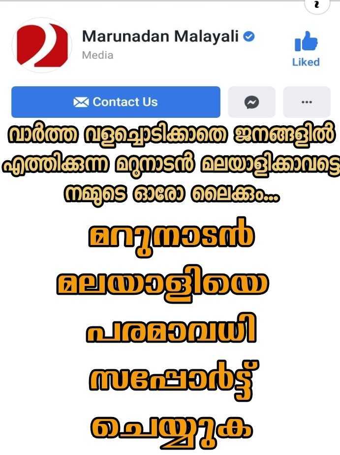 കല്ലട ബസ് സംഘർഷം - Marunadan Malayali Media Liked X Contact Us ർത്ത ച്ചൊടിക്കും ജനങ്ങളിൽ എത്തിക്കുന്ന നടൻ യാളിക്കട്ട നമ്മുടെ നൽ ള്ളിയ ഛമ്മയി ർട്ട് യ്യുക - ShareChat