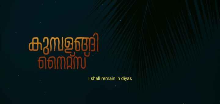 കുമ്പളങ്ങി നൈറ്റ്സ് - കുമ്പളങ്ങി ിനറ്റ്സ് I shall remain in diyas - ShareChat