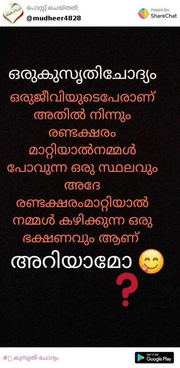 Exciting Malayalam Riddles  Kadamkathakal