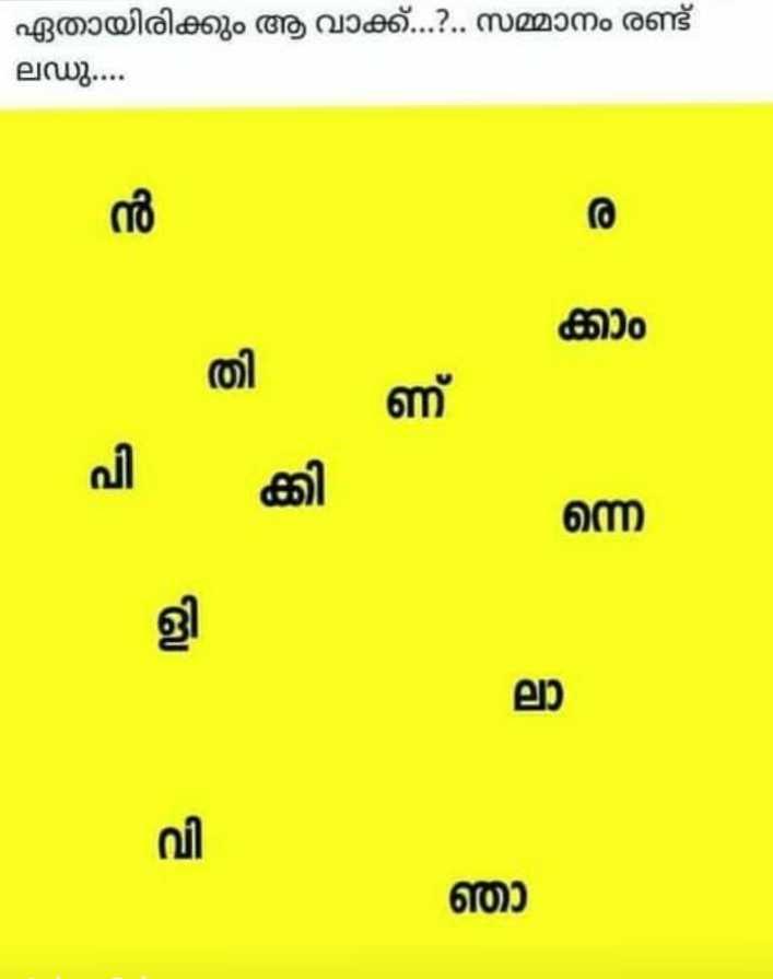 🤔 കുസൃതി ചോദ്യം - - ഏതായിരിക്കും ആ വാക്ക് . . . . . സമ്മാനം രണ്ട് ലഡു . . . . ക്കാം തി ആണ് - പി ക്കി - ന്നെ ലാ 2 ഞാ - ShareChat