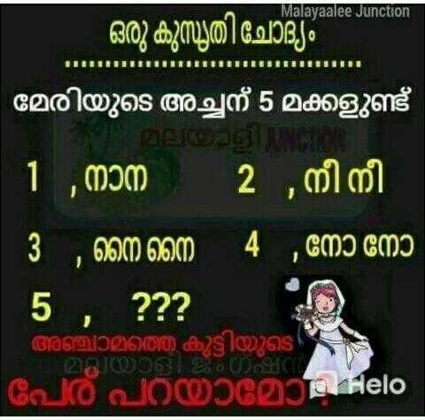 🤔 കുസൃതി ചോദ്യം - Malayaalee Junction ഒരു കുസൃതി ചോദ്യം tIIII ' മേരിയുടെ അച്ചന് 5 മക്കളുണ്ട് | 1 , നാന - 2 , നീ നി - 3 , നെ നൈ 4 , നോ നോ - 5 , ? ? ? അഞ്ചാമത - 23യാളി ജ് POIS ' പേര് പറയാമോ elo - ShareChat
