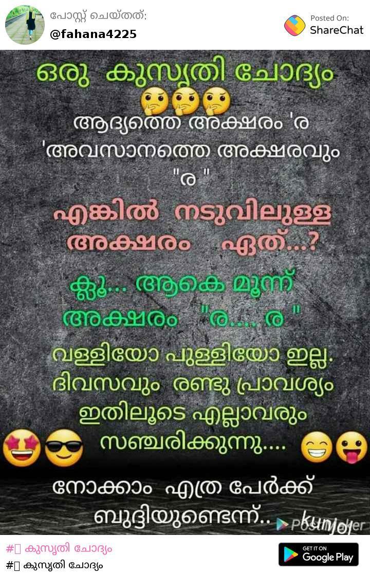 Exciting Malayalam Riddles| Kadamkathakal
