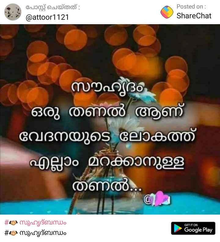 👩 കൂട്ടുകാര് - പോസ്റ്റ് ചെയ്തത് : @ attoor1121 Posted on : ShareChat സൗഹൃദം ഒരു തണൽ ആണ് വേദനയുടെ ലോകത്ത് എല്ലാം മറക്കാനുള്ള തണൽ . . . GET IT ON # ൾ സുഹൃദ്ബന്ധം # ൾ സുഹൃദ്ബന്ധം Google Play - ShareChat