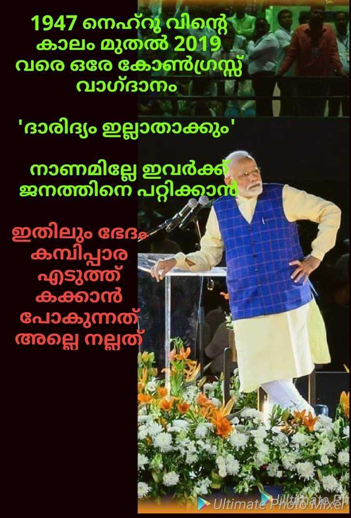 📰 കേരള വാർത്തകൾ - ' 1947 നെഹ്റു വിന്റെ കാലം മുതൽ 2019 വരെ ഒരേ കോൺഗ്രസ്സ് വാഗ്ദാനം ' ദാരിദ്യം ഇല്ലാതാക്കും ' ' നാണമില്ലേ ഇവർക്ക് ജനത്തിനെ പറ്റിക്കാം ഇതിലും ഭേദം . കമ്പിപ്പാര എടുത്ത് കക്കാൻ പോകുന്നത് അല്ലെ നല്ലത് | Ultimate Hibi E - ShareChat
