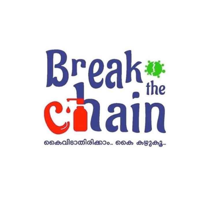 👍 കൊറോണ ബോധവത്കരണം - Break chain mo alsocololeno . . . 600 920 , - ShareChat