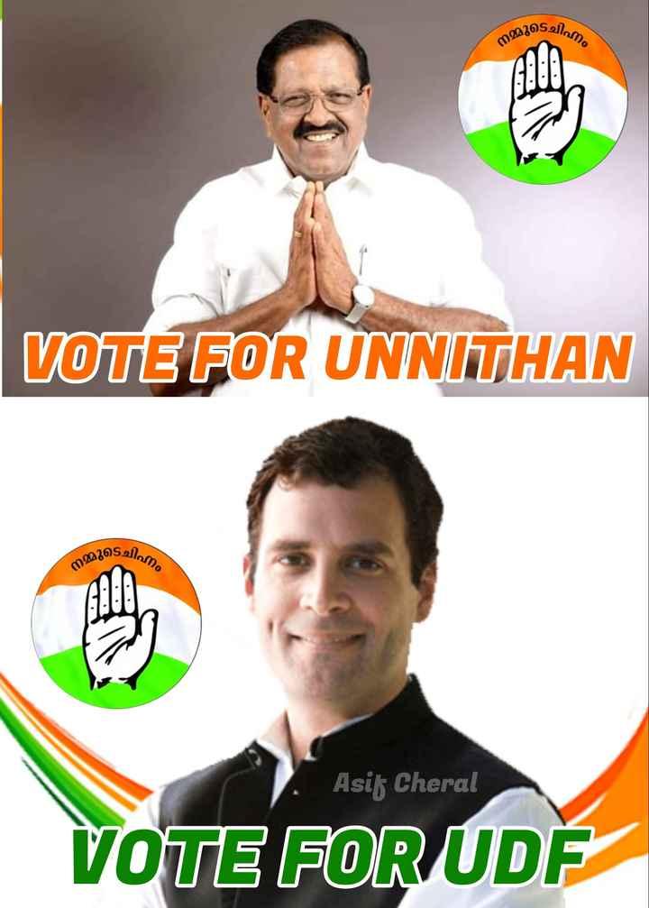 🔵 കോൺഗ്രസ്സ് - കൂടെചിക M2926 VOTE FOR UNNITHAN ചിഹ്നം M2230S Asif Cheral VOTE FOR UDF - ShareChat