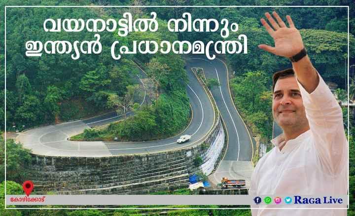 🔵 കോൺഗ്രസ്സ് - - - - - - വയനാട്ടിൽ നിന്നും ഇന്ത്യൻ പ്രധാനമന്ത്രി - - , - - - - - - - - - - - - - - - - ്ന - - - - - - - - - | കോഴിക്കോട് 0 0 0 0 RaGa Live - - - - - - - - - ShareChat