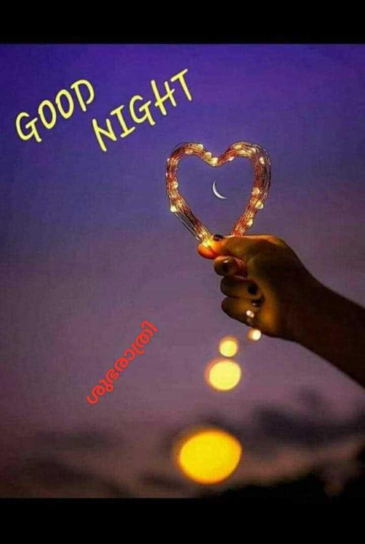 🌃 ഗുഡ് നൈറ്റ് - GOOD NIGHT യിലേക - ShareChat