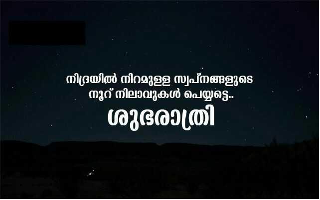 🌃 ഗുഡ് നൈറ്റ് - ' നിദ്രയിൽ നിറമുള്ള സ്വപ്നങ്ങളുടെ ' നൂറ് നിലാവുകൾ പെയ്യട്ടെ . . ശുഭരാത്രി - ShareChat