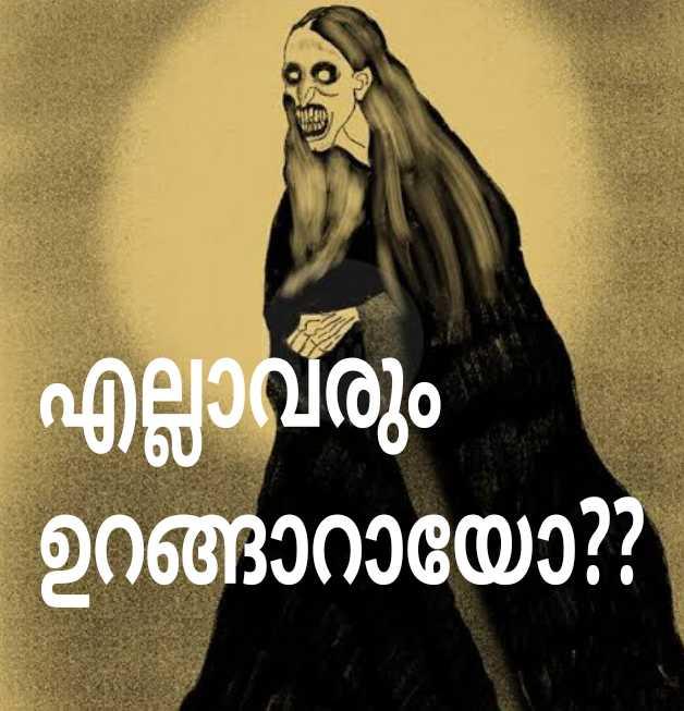 🌃 ഗുഡ് നൈറ്റ് - എല്ലാവരും ഉറങ്ങാറായോ ? ? - ShareChat
