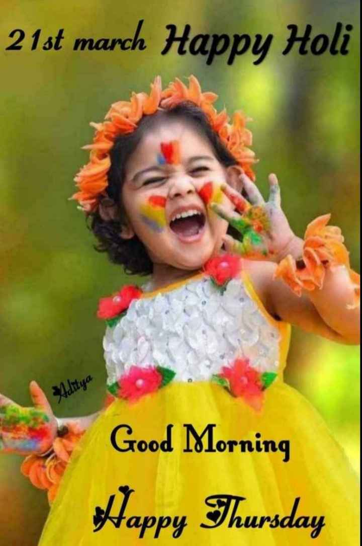 🌞 ഗുഡ് മോണിംഗ് - 21st march Happy Holi Aditya Good Morning Happy Thursday au - ShareChat