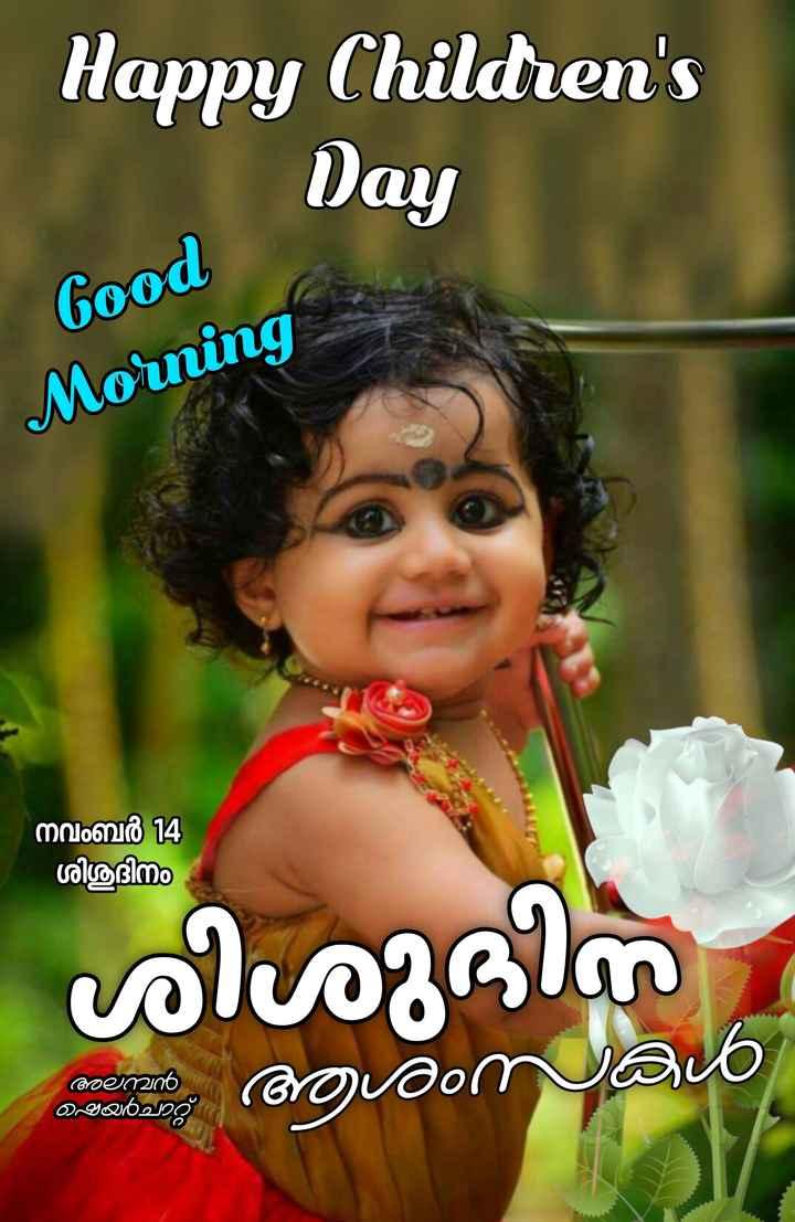 🌞 ഗുഡ് മോണിംഗ് - Happy Children ' s Day Good Morning നവംബർ 14 ശിശുദിനം - ശിശദീ അലമ്പൻ അത്തരം ഉഷയർചാറ് - ShareChat