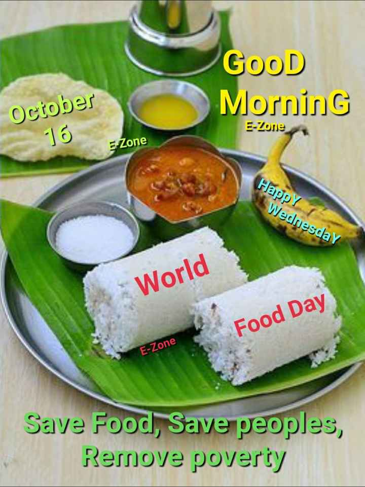 🌞 ഗുഡ് മോണിംഗ് - GOOD Morning October E - Zone E - Zone Happy Wednesday World Food Day E - Zone Save Food , Save peoples , Remove poverty - ShareChat
