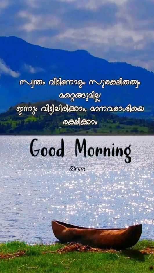 🌞 ഗുഡ് മോണിംഗ് - ' സ്വന്തം വീടിനാളം സുരക്ഷിതത്വം - മറ്റെങ്ങുമില്ല ഇന്നും വീട്ടിലിരിക്കാം , മാനവരാശിയെ രക്ഷിക്കാം Good Morning Shanu - ShareChat