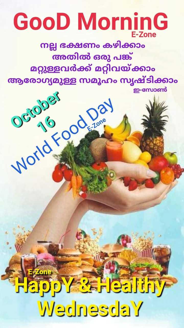 🌞 ഗുഡ് മോണിംഗ് - Good Morning E - Zone നല്ല ഭക്ഷണം കഴിക്കാം അതിൽ ഒരു പങ്ക് മറ്റുള്ളവർക്ക് മാറ്റിവയ്ക്കാം ആരോഗ്യമുള്ള സമൂഹം സൃഷ്ടിക്കാം ഇ - സോൺ October 16 E - Zone World Food Day E - Zone Happy Healthy Wednesday - ShareChat